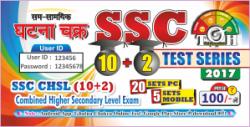 SSC CHSL (10+2) Toh Online Test Series Scratch Card