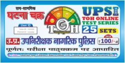 UPSI Toh Online Test Series Scratch Card