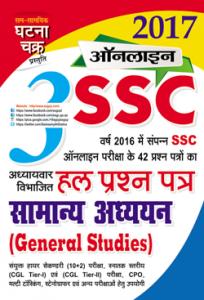 SSC General Studies-Solved paper