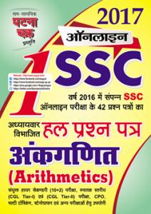 SSC Online अंकगणित-हल प्रश्न पत्र